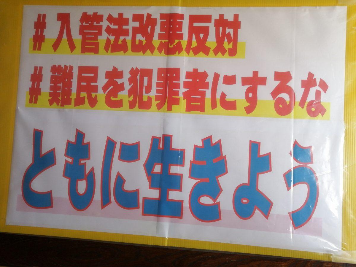 ♯入管法改悪反対 5/14高崎金曜日行動へ!